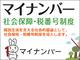 """マイナンバー制度で""""ふるい""""にかけられる保険代理店"""