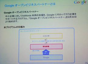 Google オープンビジネスパートナー
