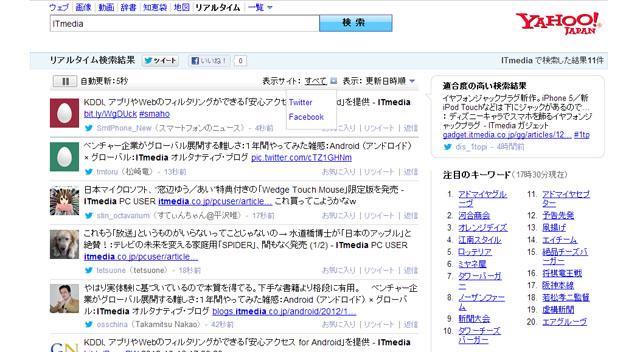 リアルタイム 検索