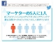 国内リターゲティング広告市場の現状:日本のリターゲティング広告は成長傾向にあるも知識面で海外に遅れ——AdRollが調査結果を発表