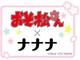 2016年4月30日まで開催:「おそ松さん×ナナナ」コラボ企画にARアプリ「COCOAR2」を活用