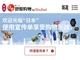 訪日外国人向けの買い物情報サービス:凸版印刷がエキサイトなど3社と提携、「Shufoo!インバウンドサービス」のリーチを拡大