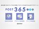 国内主要1000ブランドのSNSを分析:コムニコ、SNS投稿とアカウントを分析するクラウドツール「POST365」の提供を開始