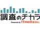 週刊「調査のチカラ」:「iPhone 7」発売記念、調査が教える「モバイルファースト」な日本の現在
