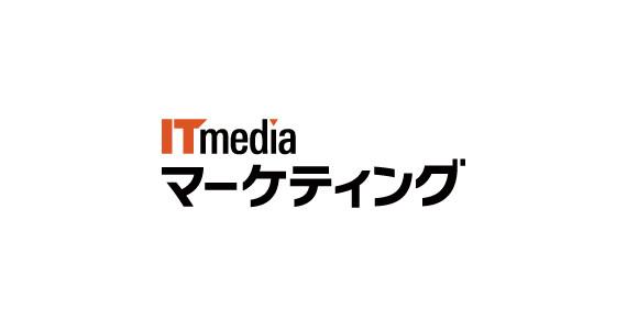 2017年、ITmedia マーケティングで最も読まれた記事は? 年間アクセスランキングベスト10