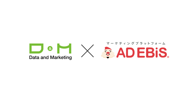 「アドエビスリサーチ」、450万人の消費者データを活用してWeb広告やWebサイト接触者限定の調査が可能に