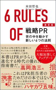 最新版戦略PR書影