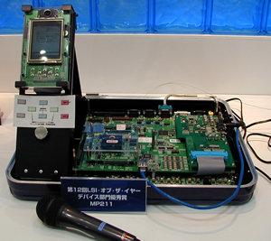 MP211を搭載した音声認識システム