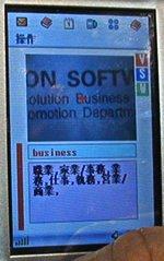 名刺の「Business」部分を撮影すると、画面下部に認識文字列とその意味が表示される