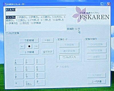 FSKARENのワンタッチ変換