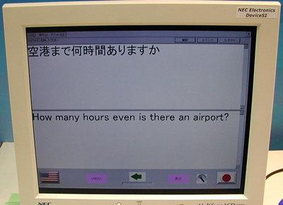 日本語の発声をテキスト化し、さらに和英翻訳