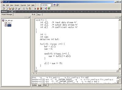 画面1 DFCで記述したCコードをコンパイル中のDAPDNA-FW II