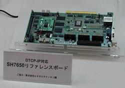 ルネサステクノロジのDTCP-IP対応ボード