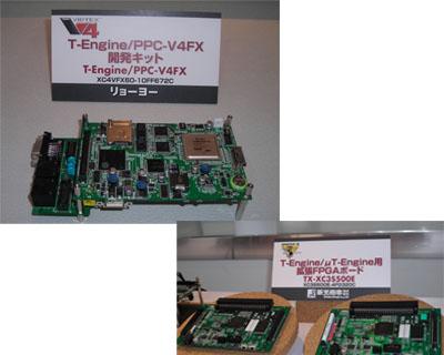 菱洋エレクトロ T-Engine向けの開発キットと新光商事 T-Engine用の拡張FPGAボード