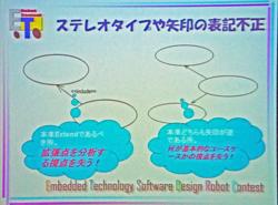 図7 菊池氏の発表スライド1