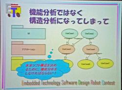 図8 菊池氏の発表スライド2