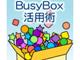 組み込み機器にBusyBoxとuClibcを導入しよう【前編】