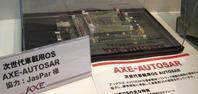 写真8車載用OSモジュール「AXE-AUTOSAR」を実装したルネサステクノロジ製の評価ボード