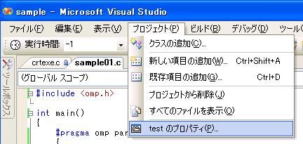 OpenMPの環境構築画面1