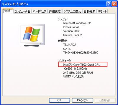 パソコンの動作環境確認画面