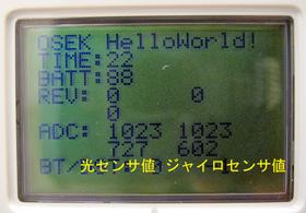 配線後にhelloworldプログラムを実行した様子1