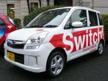 「スバル プラグイン ステラ」の東京電力モデル