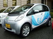 「i-MiEV」の神奈川県庁モデル