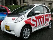 「i-MiEV」の東京電力モデル