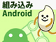 Androidが組み込みで注目される3つの理由