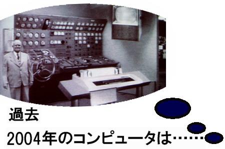 1954年に予測した「2004年のコンピュータ」