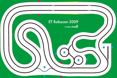 ETロボコン2009の規定コース