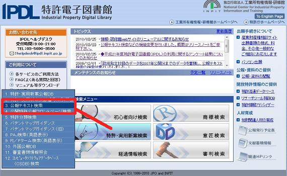 図4 特許電子図書館トップページから公報テキスト検索を選択