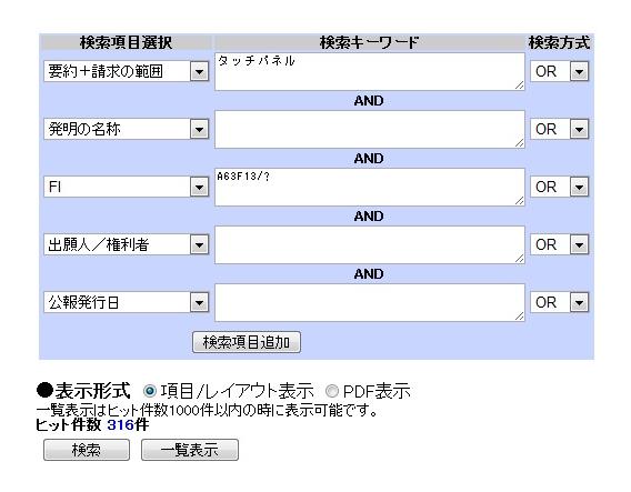 図11 ステップ(3)特許分類に特徴キーワードを掛け合わせる