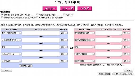 図5 公報テキスト検索トップページ