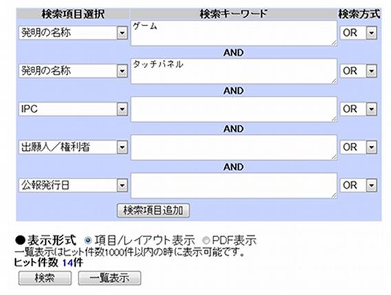 図6 ステップ(1)キーワード検索