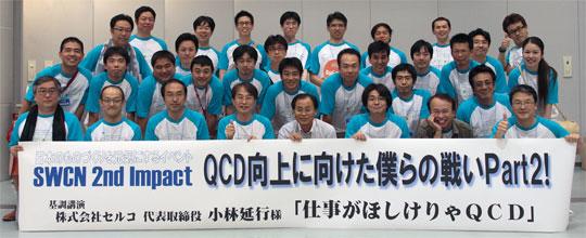 yk_eventrepo14_zentai.jpg