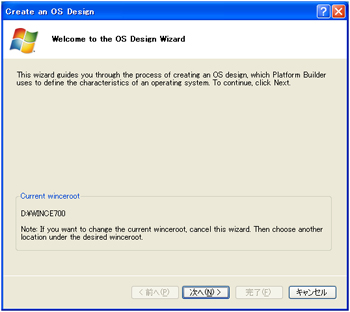 「Create an OS Design」(1)ルートディレクトリ