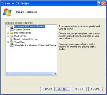 「Create an OS Design」(3)Design Templates
