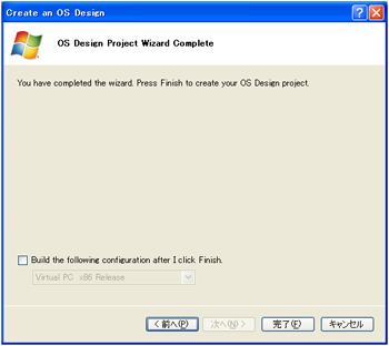 「Create an OS Design」(5)完了画面