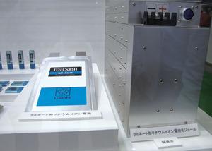 写真12日立マクセルのラミネート型Liイオン電池