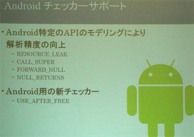Androidチェッカーサポート