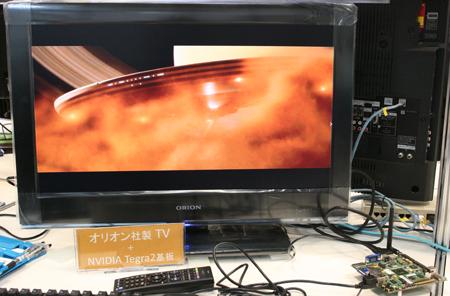NVIDIA「Tegra 2」を搭載したオリオン電機製のAndroid TV