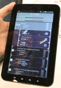 Android対応クラウドサービスプラットフォームのデモ