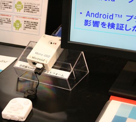 省資源Androidプラットフォーム「Microid」