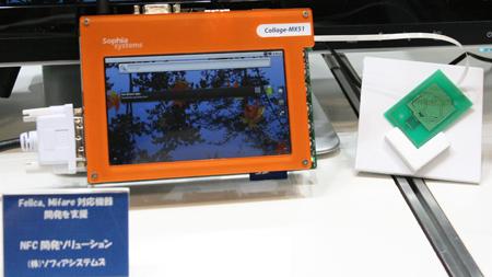 ソフィアシステムズ「Collage-MX51」のNFC対応開発キット