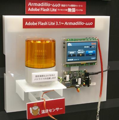 Linux/Androidに加え、Windows Embedded Compact 7、Flash Liteにも対応しはじめたArmadillo