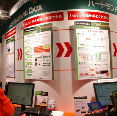 ハートランド・データの動的解析ツール「DT10」