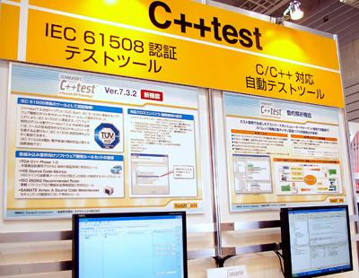 C/C++対応自動テストツール「C++test 7.3.2」
