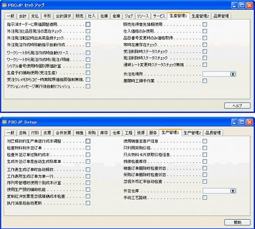 日本語版と中国語版のセットアップ画面