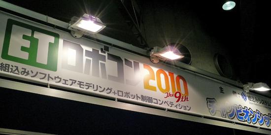 9周年目となる「ETロボコン2010」